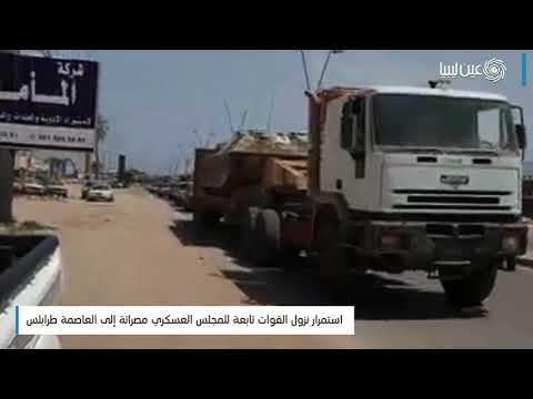 توافد القوات التابعة للمجلس العسكري مصراتة على العاصمة طرابلس