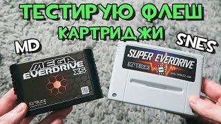 Тестирую Флеш Картриджи - SNES, Mega Drive