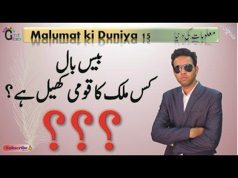 Malumat ki Duniya 15 | Urdu GK | Question Bank for Competitive Exams | REET | MAHATET | MANUU CET