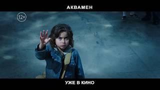 Аквамен - уже в кино