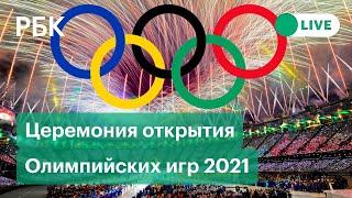Открытие летней Олимпиады в Токио (трансляция)