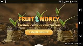 Fruit Money - заработок в Интернете. 75000 рублей в месяц.