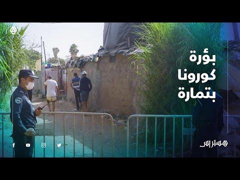 بعد تحوله إلى بؤرة لكورونا .. السلطات تطوق أكبر حي صفيحي بتمارة لمنع تفشي الوباء