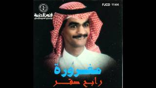 تحميل و مشاهدة رابح صقر - مغرورة (النسخة الأصلية) | 1988 MP3