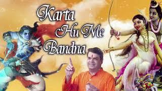 करता हूँ में वंदना !! Shri Ram Sita Bhajan !! Ram Amritwani !! Anil Hanslas Bhaiya Ji