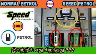 Speed petrol vs normal petrol which is best | தமிழில் | Mech Tamil Nahom