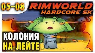 Колония на Лейте | Лес | Пекло | 05-08 | RimWorld HSK