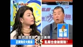 全民大悶鍋 - 黎智英(下) 林志玲 嚴淑明 利菁 余天 周杰倫