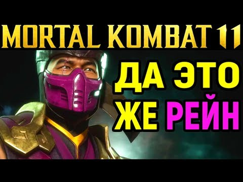 ДА ЭТО ЖЕ РЕЙН - Mortal Kombat 11 Sub-Zero / Мортал Комбат 11 Саб-Зиро