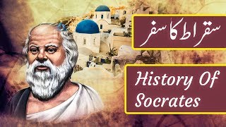 History Of Socrates - Sukrat History & Life Biography - Urdu/Hindi - History Founder