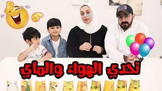 تحدي البلونة و الاكواب و العقاب فلم 😂 - عائلة عدنان