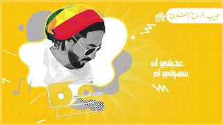اغاني طرب MP3 ميدلي هاني الشيباني - شيبوب 2020| Medley Hani Al-Shaibani - Shaibob تحميل MP3