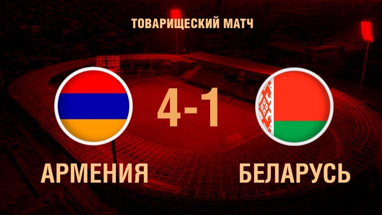 Чемпионат армении по футболу