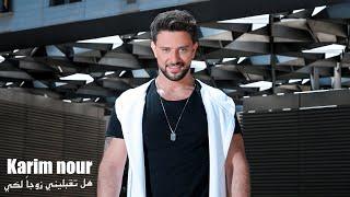 Karim Nour - Hal Takbalini Zawjan Laki [Music Video] (2021) / كريم نور - هل تقبليني زوجا لكي تحميل MP3
