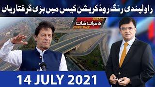 Dunya Kamran Khan Kay Sath   14 July 2021   Dunya News