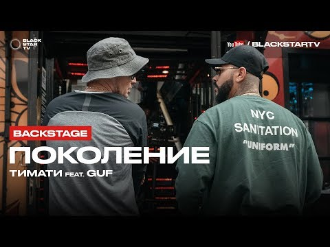 Тимати feat. GUF - Поколение (репортаж со съемок клипа)