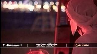 شيلة دمعة حزن    علي ال شقير +Mp3 #لحن يمني تحميل MP3