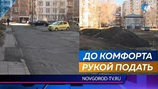 В одном из дворов на Кочетова начался ремонт по программе создания комфортной городской среды
