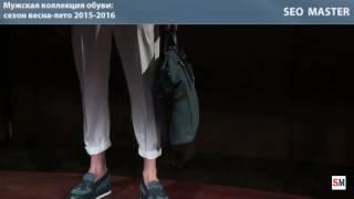Мужская коллекция обуви: сезон весна-лето 2015-2016