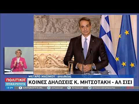 Κοινές δηλώσεις   Κ.Μητσοτάκη-Αλ Σίσι   11/11/20   ΕΡΤ