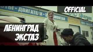 Ленинград - Экстаз / Leningrad - Ecstasy
