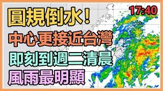 圓規倒水!花蓮山區雨量上看6百毫米
