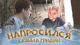 НАПРОСИЛСЯ: Кузьма Гридин