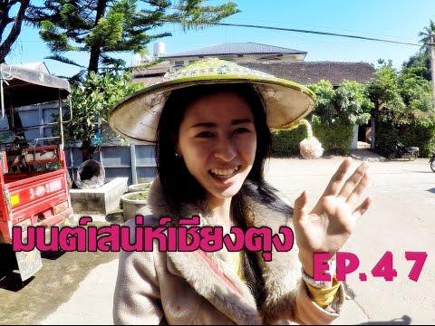 มนต์เสน่ห์เชียงตุง EP.47 พาสาวเชียงตุงกลับไทย Kengtung girl guide to Thailand