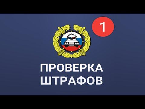 Мобильное приложение Штрафы ГИБДД официальные: проверка штрафов с фото