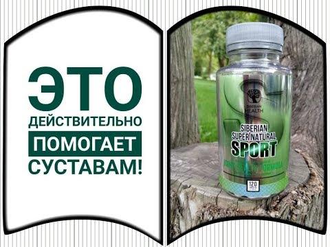 Глюкозамин и Хондроитин  Sport Сибирского Здоровья - реальные отзывы.