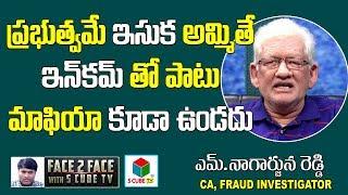 ప్రభుత్వమే ఇసుక అమ్మితే మాఫియా ఉండదు ఇన్ కమ్ కూడా వస్తది   CA Nagarjun Reddy On Income For AP Govt