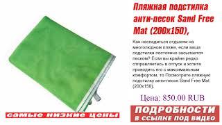 Пляжная подстилка анти-песок Sand Free Mat (200x150), зеленый, никаких уловок