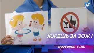 Юные новгородцы выступили «За здоровый образ жизни»