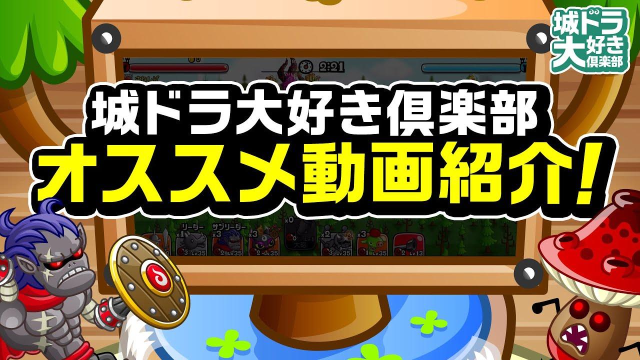 『城ドラ』大好き倶楽部がオススメする動画を紹介!