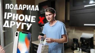ПОДАРИЛА iPHONE Х ДРУГУ - ОН БЫЛ В ШОКЕ | ЛУЧШИЙ ПОДАРОК НА ДЕНЬ РОЖДЕНИЯ