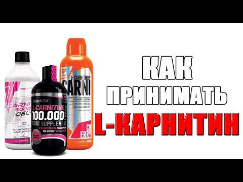 Как принимать жидкий l-карнитин для похудения