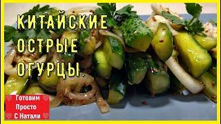 Китайский салат из свежих огурцов.Рецепт простого острого салата из огурцов.