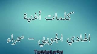كلمات أغنية الهادي الجويني - سمراء