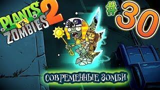 Растения против ЗОМБИ 2 #30 ПРОХОЖДЕНИЕ Игра МУЛЬТИК для детей про ЗОМБИ Plants vs Zombies