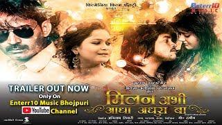 Milan Abhi Adha Adhoora Ba Official Movie Trailer   - YouTube