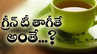 గ్రీన్ టీ తాగితే అంతే ....? || Too Much Green Tea Could Lead to Liver Damage?