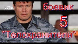 """""""Телохранители 5"""" .Новый российский криминал.Русский,убойный боевик."""