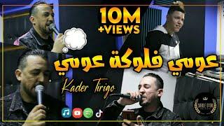 Cheb Kader Tirigou - 3oumi Flouka 3oumi W di M3ake Hmoumi Avec Zakzouk 2020