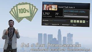 Все достижения в Grand Theft Auto V ! Подробно о каждом (+Таймкоды)