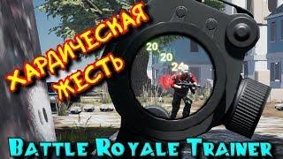 Battle Royale Trainer - ХАРДИЧЕСКАЯ ЖЕСТЬ #ПРИКОЛЫ,КОСЯКИ,НЕУВЯЗКИ, ЛЯПЫ#