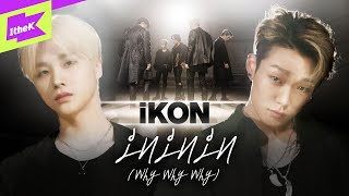 iKON _ 왜왜왜 (Why Why Why)   아이콘   스페셜클립   퍼포먼스   Special Clip   Performance   4K