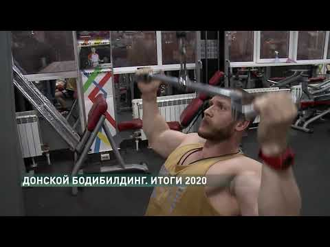 Спорт-на-Дону. Итоги спортивного 2020 года. БОДИБИЛДИНГ