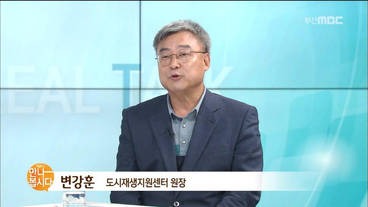 변강훈 도시재생센터 원장 다시보기