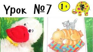 Развивающее видео для детей от 1 года. Урок 7. Домашние Животные в деревне