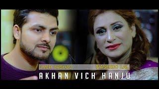 akhan vich hanjua - official video - umer arshad   - YouTube